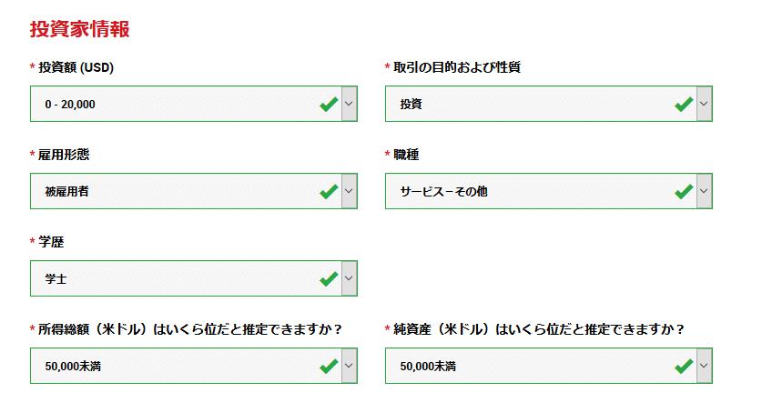XMリアル口座開設方法