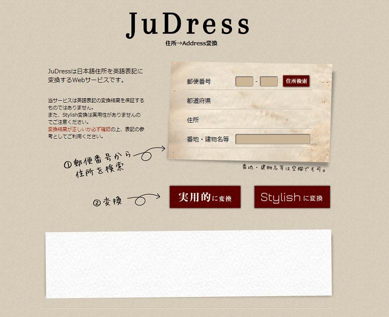 住所英語変換サイト