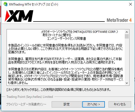 MT4インストール