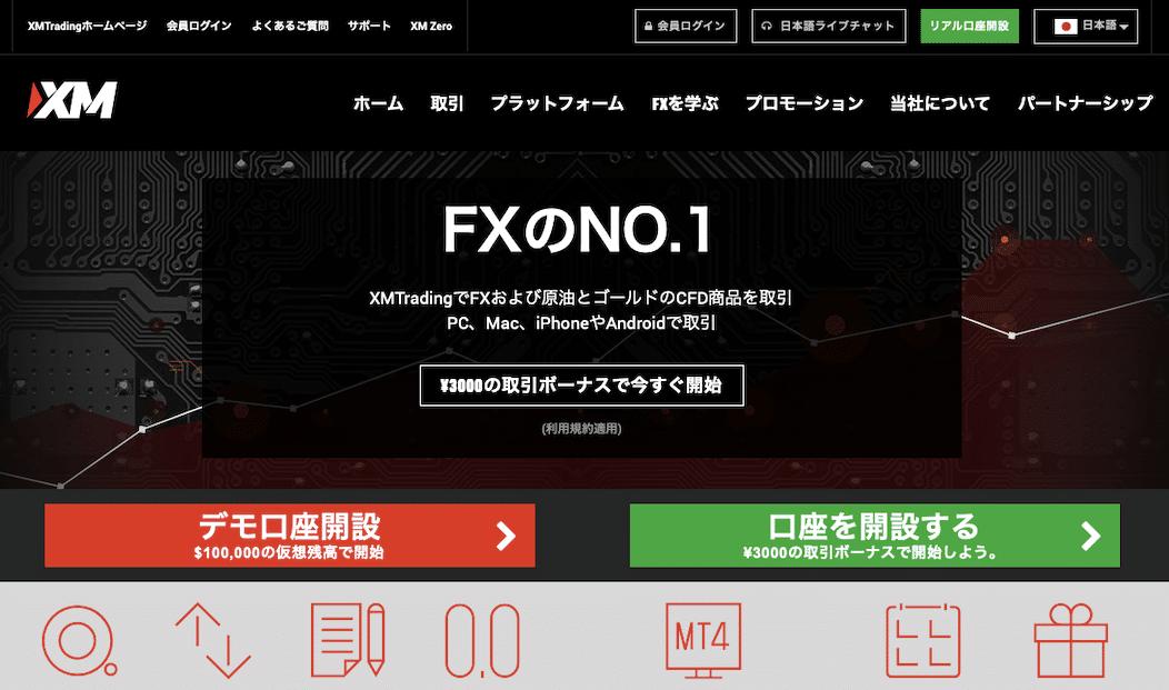 XM公式サイトTOP