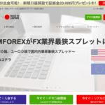 GEMFOREX公式サイトTOP