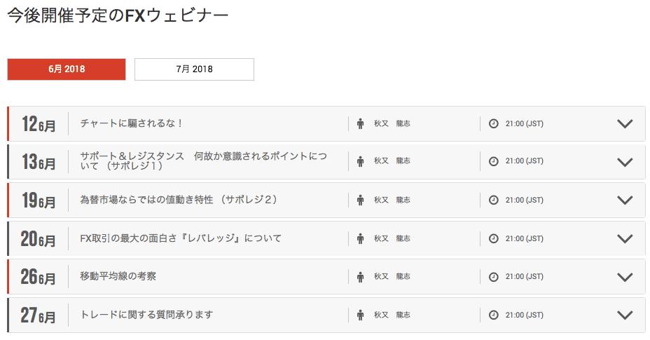日本人スタッフによるオンラインセミナー