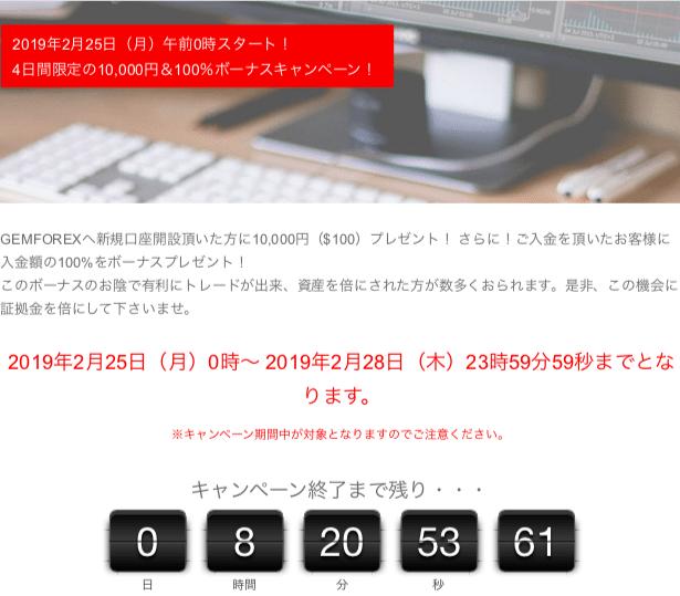 口座開設1万円ボーナス