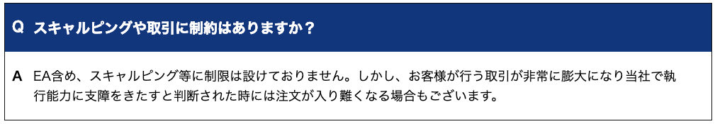 is6com公式サイト「よくある質問」
