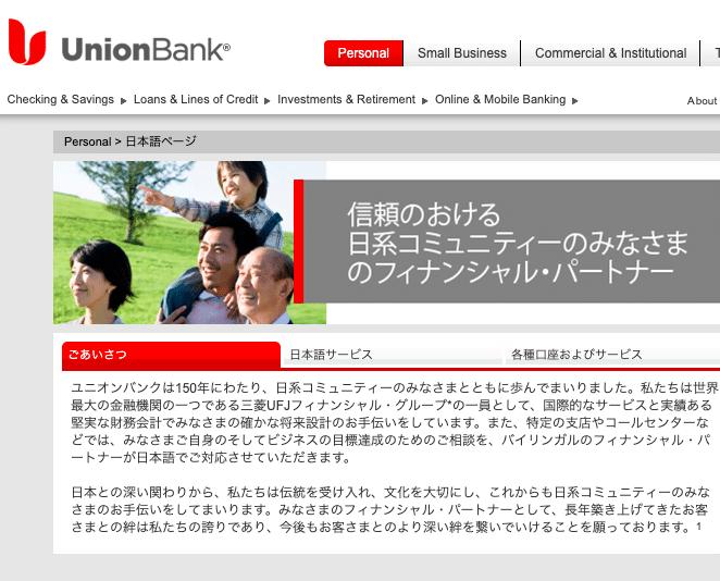 ユニオンバンク公式サイト